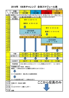 2019 108 2次要項P3  全体スケジュール.jpg