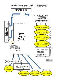 2019 108 2次要項P5  全体見取図.jpg
