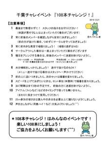 2019 108 2次要項P8注意事項.jpg