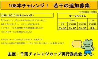 2019 108本 レーン分け 役員番号.jpg