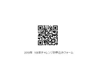 2019 108本チャレンジ お申込みQRコード.jpg