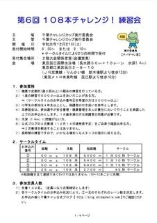 2019 108本チャレンジ 要項1枚目.jpg