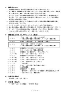2019 108本チャレンジ 要項2枚目.jpg
