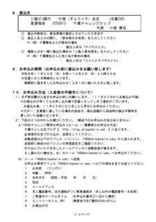 2019 108本チャレンジ 要項3枚目.jpg
