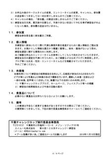 2019 108本チャレンジ 要項4枚目.jpg