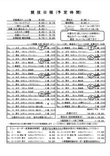 2019 2次要項 タイムスケジュール .jpg