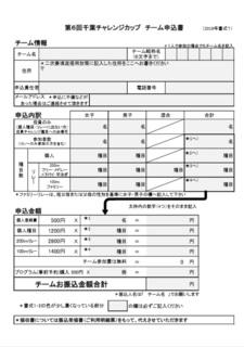 2019千葉チャレ JPEG書式1.jpg