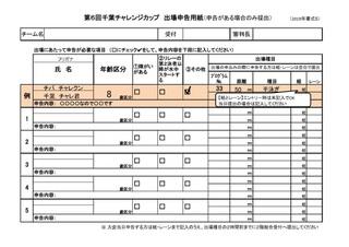 2019千葉チャレ JPEG書式5.jpg