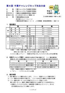 2019千葉チャレ JPEG要項 P1 8ページ.jpg