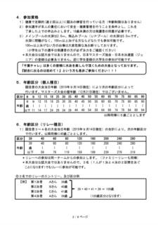 2019千葉チャレ JPEG要項P2  8ページ.jpg