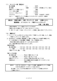 2019千葉チャレ JPEG要項P5  8ページ.jpg