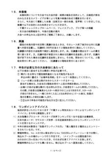 2019千葉チャレ JPEG要項P7  8ページ.jpg