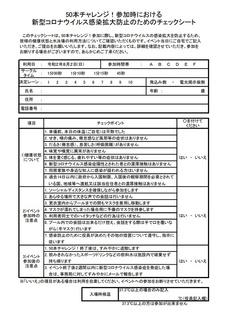 20200802 50本チャレンジ 要項チェックシート「.jpg