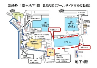 20201227 108本 1階+地下1階 見取り図.jpg