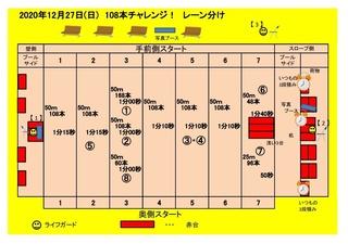 20201227 レーン分け.jpg