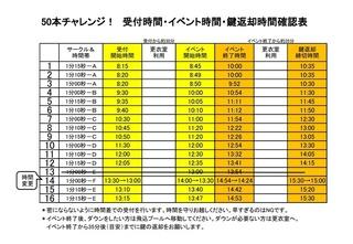 2020 50本チャレンジ 受付時間.jpg