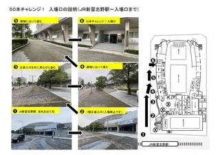 2020 50本チャレンジ 駅から入場口まで.jpg