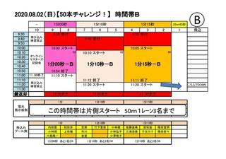 2020 50本チャレンジ 時間表B 0730.jpg