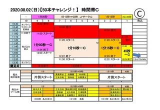 2020 50本チャレンジ 時間表C 0730.jpg