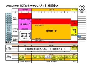 2020 50本チャレンジ 時間表D 0730.jpg
