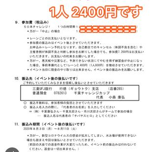2020 50本チャレンジ 要項5P目追加.jpg