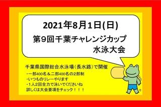 20210801 千葉チャレ告知0608.jpg