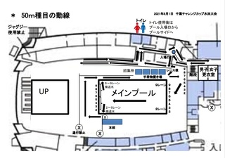 2021千葉チャレ 2次要項 50m動線0727jpg.jpg