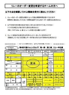 2021千葉チャレ リレーオーダー変更説明 .jpg