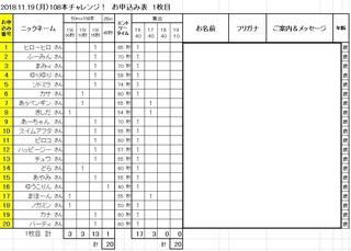 申込み1-20人目 最終1026.jpg