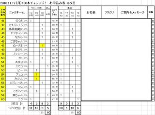 申込み41-60人目 最終1026.jpg