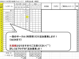 申込み61-66人目 最終1026 追加.jpg