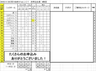 申込み61-75人目 最終10230.jpg