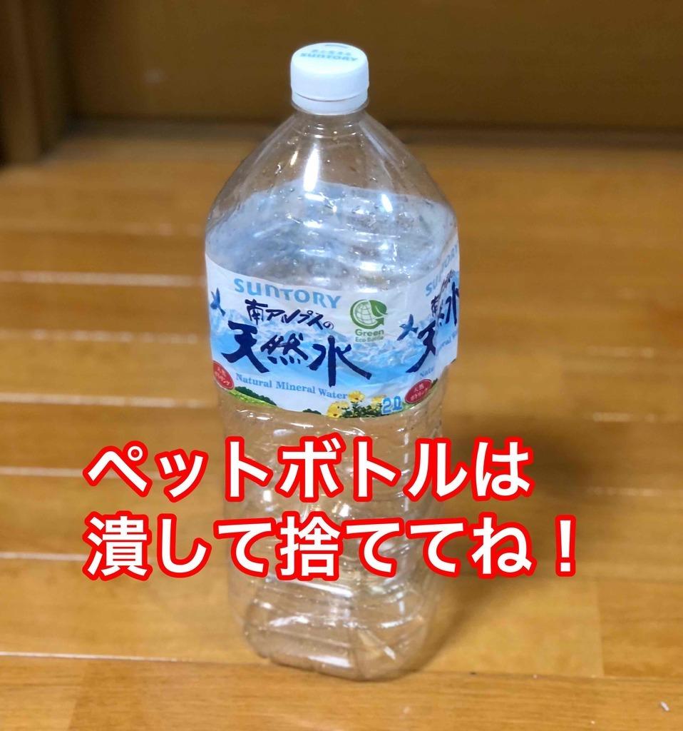 潰す ペット ボトル